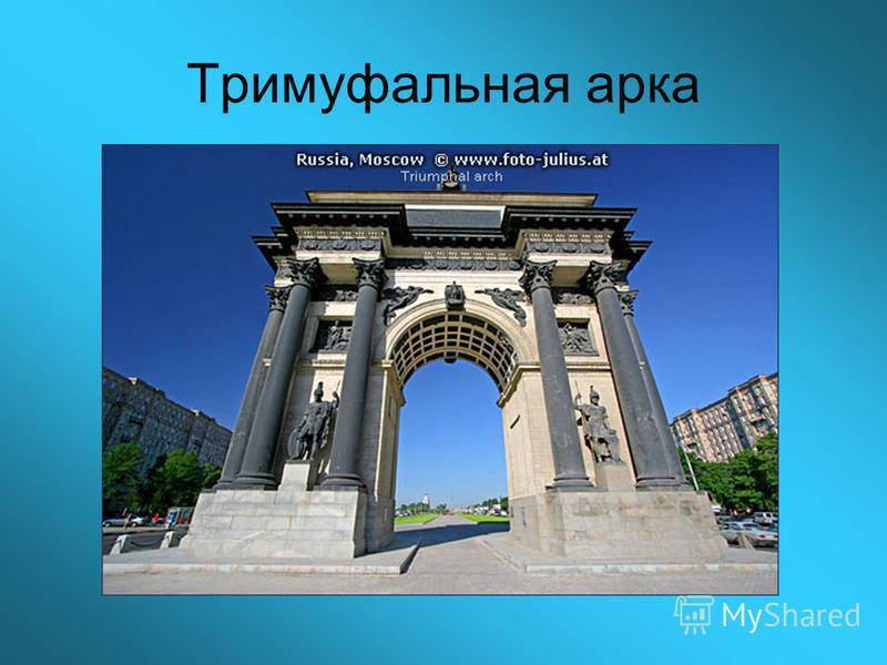 Тримуфальная арка
