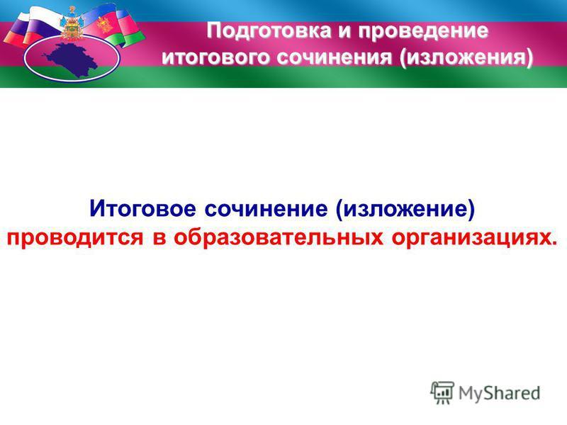 Итоговое сочинение (изложение) проводится в образовательных организациях. Подготовка и проведение итогового сочинения (изложения)