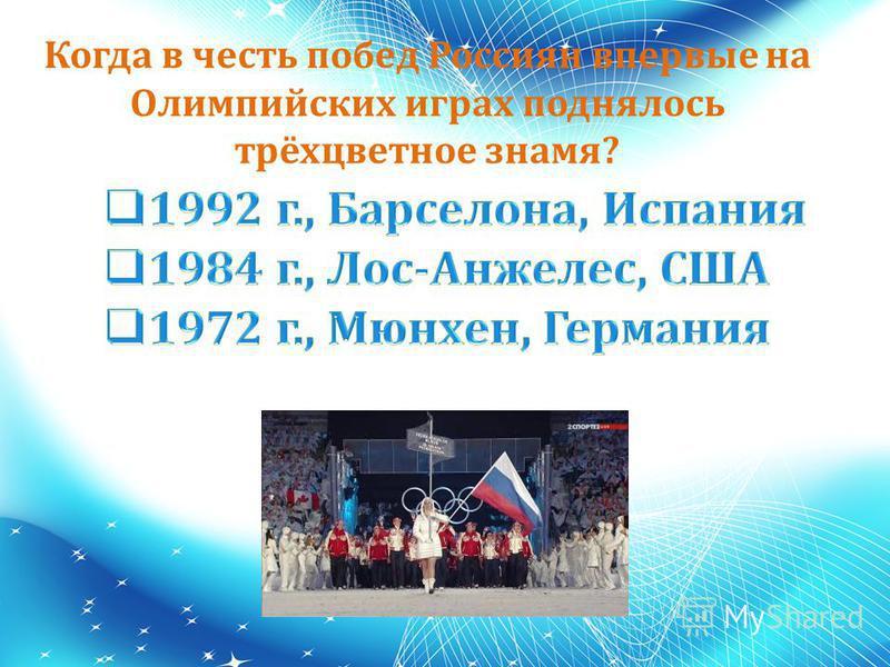 Когда в честь побед Россиян впервые на Олимпийских играх поднялось трёхцветное знамя?
