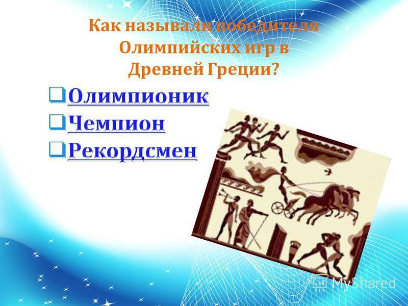 Как называли победителя Олимпийских игр в Древней Греции?