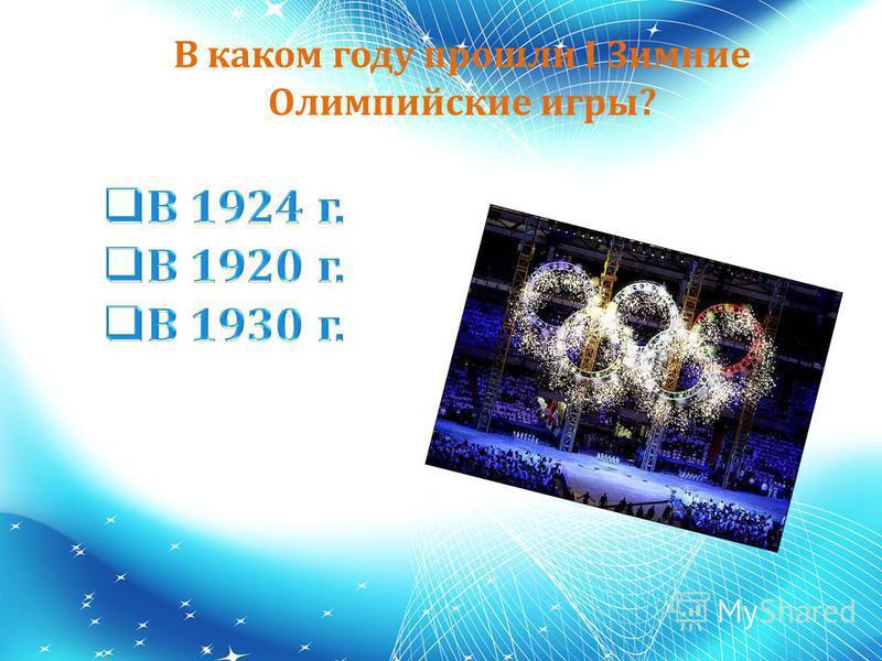 В каком году прошли I Зимние Олимпийские игры?