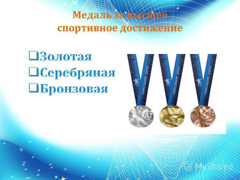 Медаль за высшее спортивное достижение