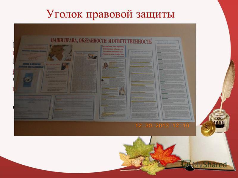 Уголок правовой защиты Кленовые листья: http://s49.radikal.ru/i125/1110/01/4f94bda72348. png Книга: http://www.stihi.ru/pics/2005/06/02-1523. jpg Чернильница: http://www.xrest.ru/images/collection/00707/871/original.jpg Фон сделан при помощи автофигу