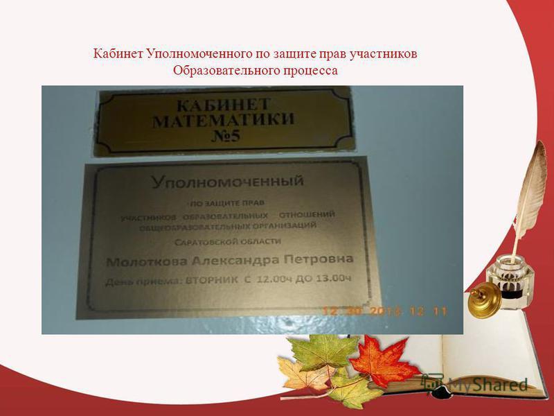 Кабинет Уполномоченного по защите прав участников Образовательного процесса
