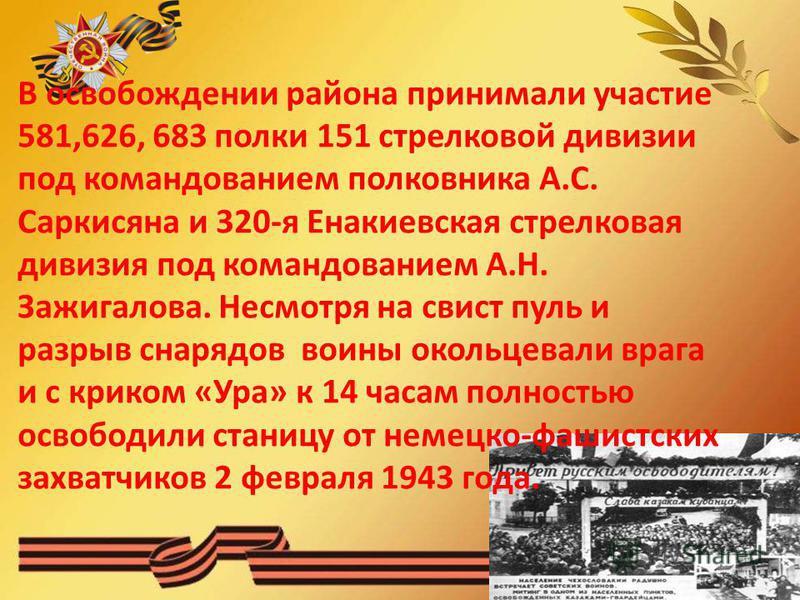 В освобождении района принимали участие 581,626, 683 полки 151 стрелковой дивизии под командованием полковника А.С. Саркисяна и 320-я Енакиевская стрелковая дивизия под командованием А.Н. Зажигалова. Несмотря на свист пуль и разрыв снарядов воины око