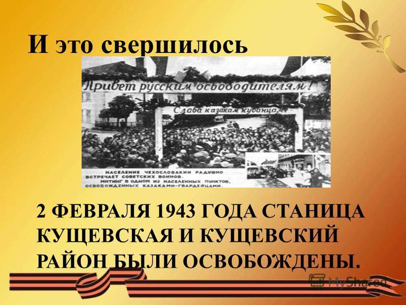 2 ФЕВРАЛЯ 1943 ГОДА СТАНИЦА КУЩЕВСКАЯ И КУЩЕВСКИЙ РАЙОН БЫЛИ ОСВОБОЖДЕНЫ. И это свершилось