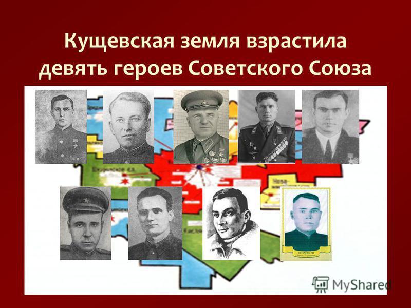 Кущевская земля взрастила девять героев Советского Союза