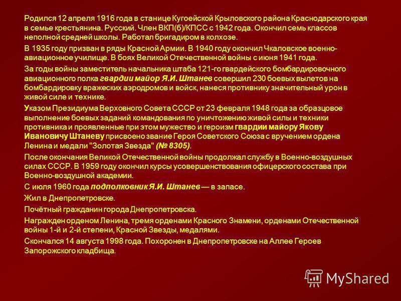 Родился 12 апреля 1916 года в станице Кугоейской Крыловского района Краснодарского края в семье крестьянина. Русский. Член ВКП(б)/КПСС с 1942 года. Окончил семь классов неполной средней школы. Работал бригадиром в колхозе. В 1935 году призван в ряды