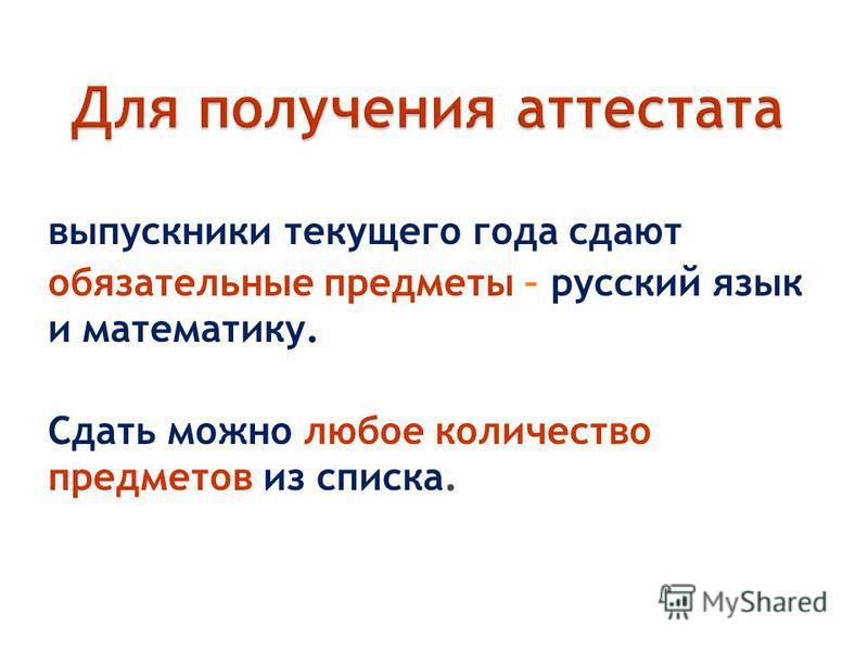 выпускники текущего года сдают обязательные предметы – русский язык и математику. Сдать можно любое количество предметов из списка.