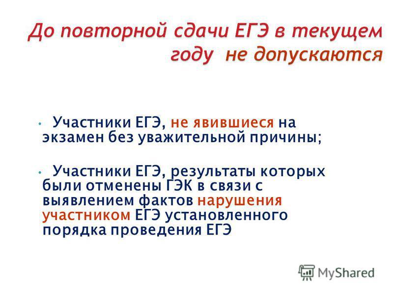 Участники ЕГЭ, не явившиеся на экзамен без уважительной причины; Участники ЕГЭ, результаты которых были отменены ГЭК в связи с выявлением фактов нарушения участником ЕГЭ установленного порядка проведения ЕГЭ