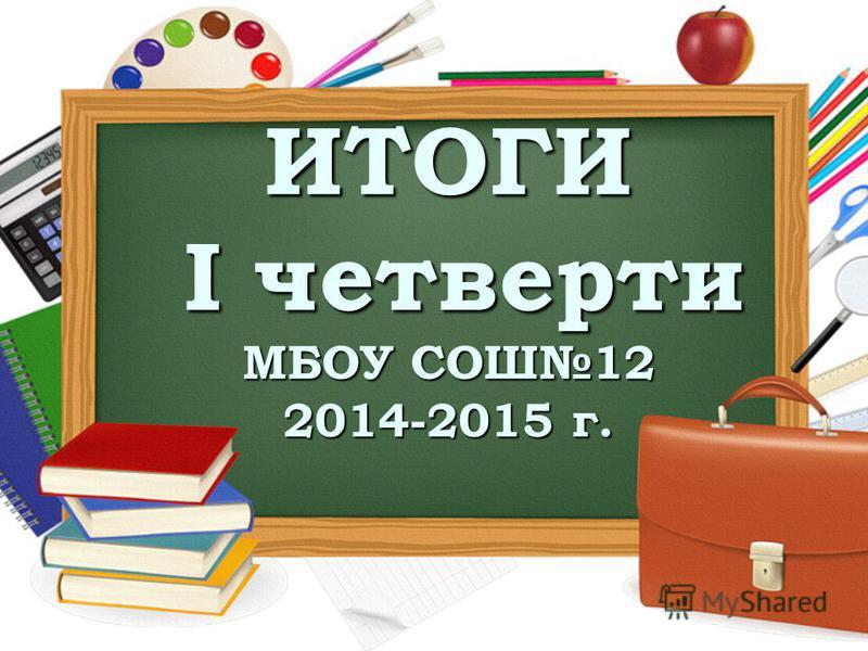 ИТОГИ I четверти МБОУ СОШ12 2014-2015 г.
