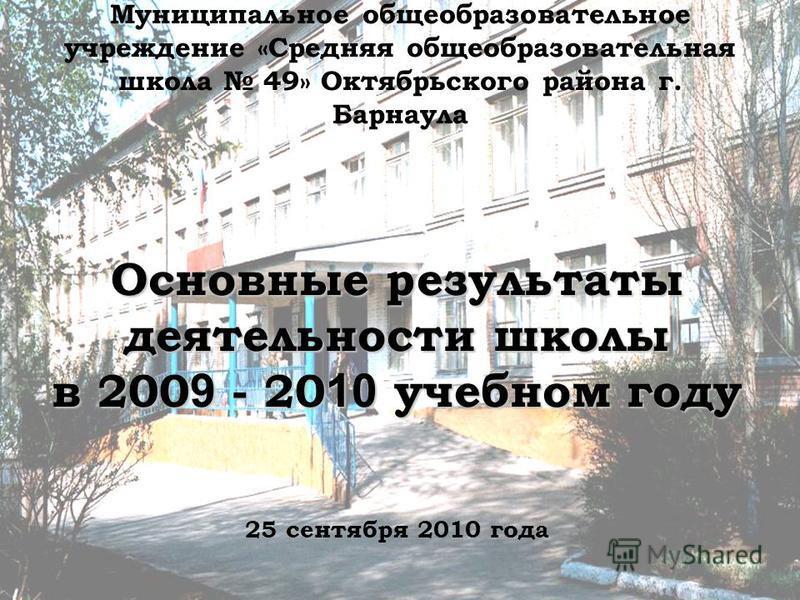 Муниципальное общеобразовательное учреждение «Средняя общеобразовательная школа 49» Октябрьского района г. Барнаула