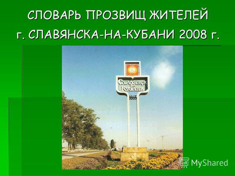 СЛОВАРЬ ПРОЗВИЩ ЖИТЕЛЕЙ г. СЛАВЯНСКА-НА-КУБАНИ 2008 г.