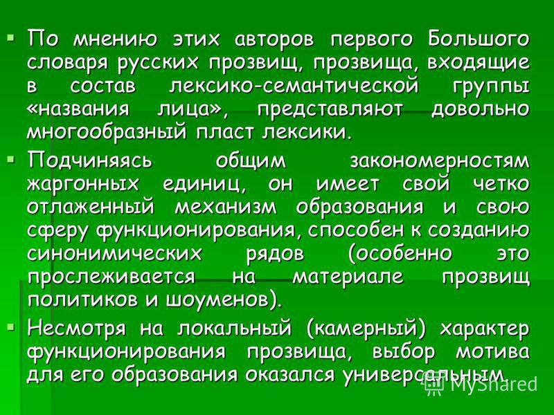 По мнению этих авторов первого Большого словаря русских прозвищ, прозвища, входящие в состав лексико-семантической группы «названия лица», представляют довольно многообразный пласт лексики. По мнению этих авторов первого Большого словаря русских проз