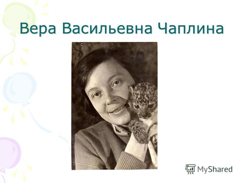 Вера Васильевна Чаплина