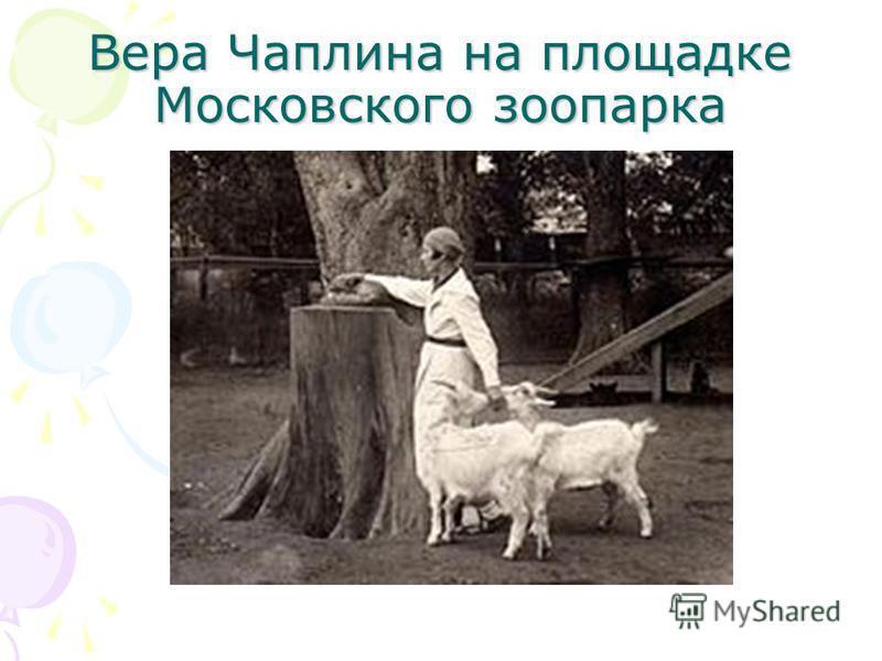 Вера Чаплина на площадке Московского зоопарка