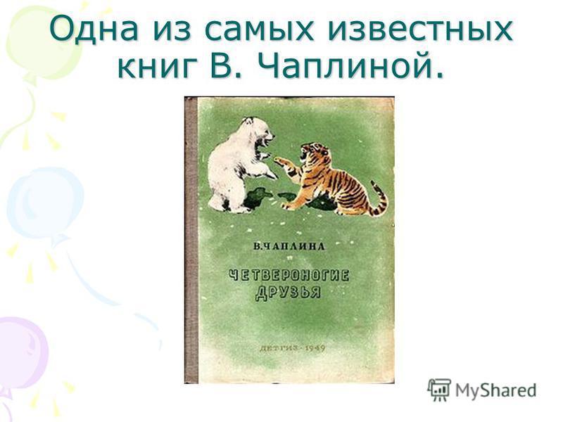 Одна из самых известных книг В. Чаплиной.