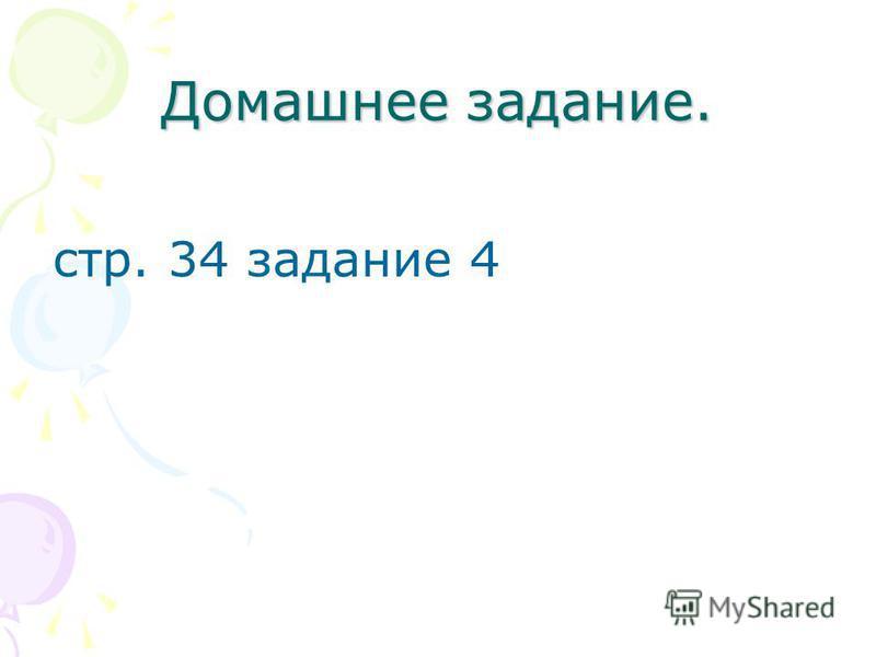 Домашнее задание. стр. 34 задание 4