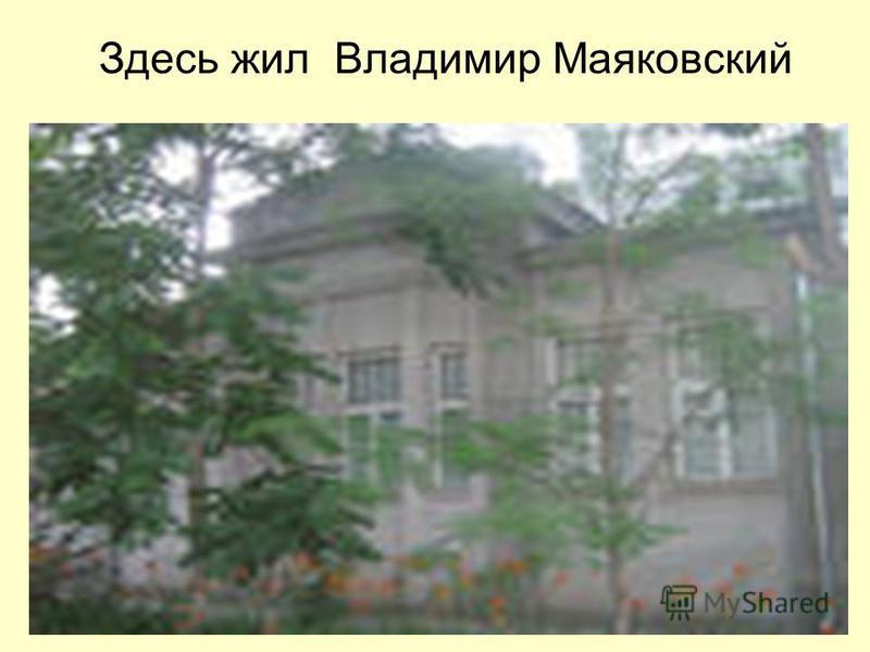 Здесь жил Владимир Маяковский