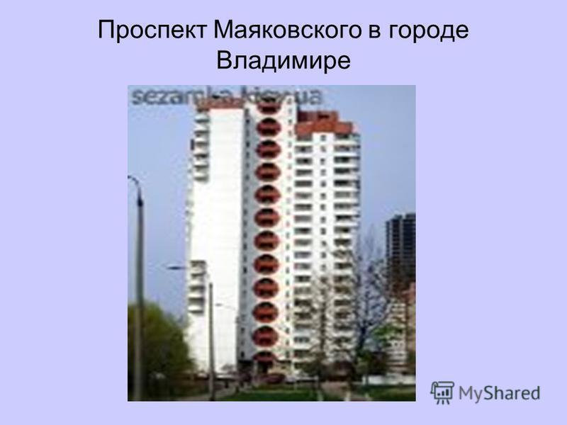 Проспект Маяковского в городе Владимире