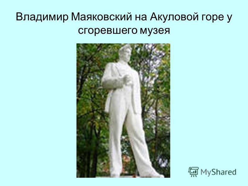 Владимир Маяковский на Акуловой горе у сгоревшего музея
