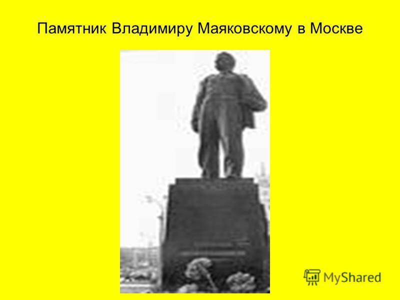 Памятник Владимиру Маяковскому в Москве
