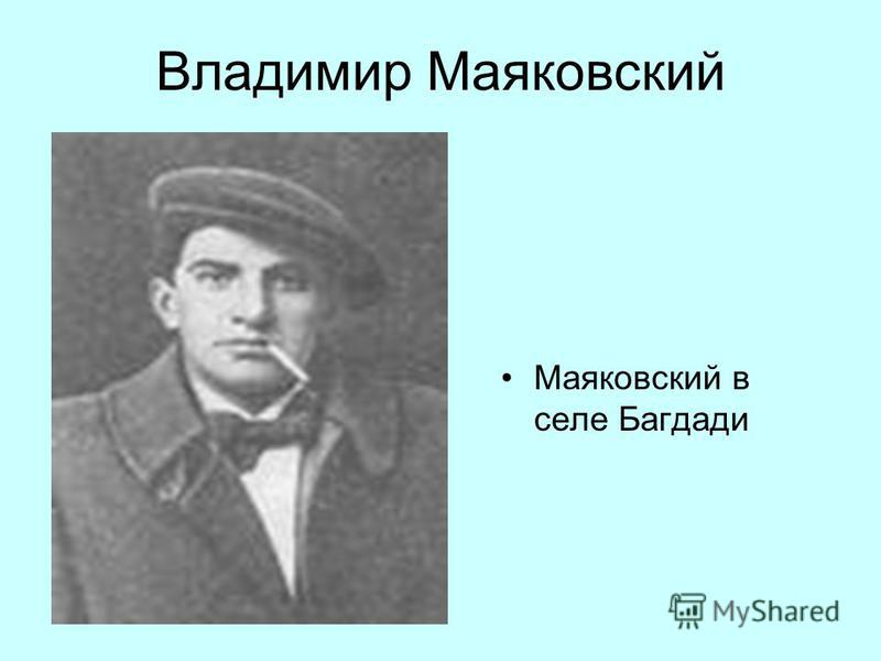 Владимир Маяковский Маяковский в селе Багдади