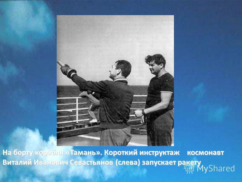 На борту корабля «Тамань». Короткий инструктаж космонавт Виталий Иванович Севастьянов (слева) запускает ракету