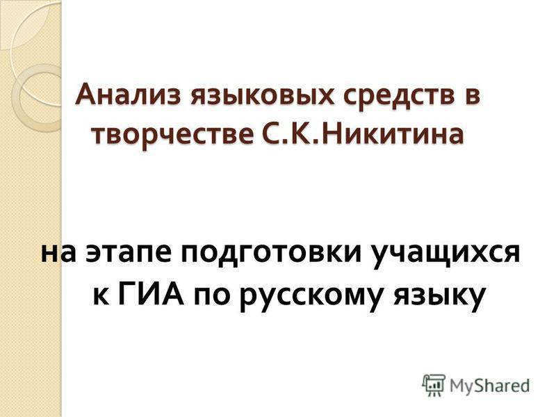 Анализ языковых средств в творчестве С. К. Никитина на этапе подготовки учащихся к ГИА по русскому языку