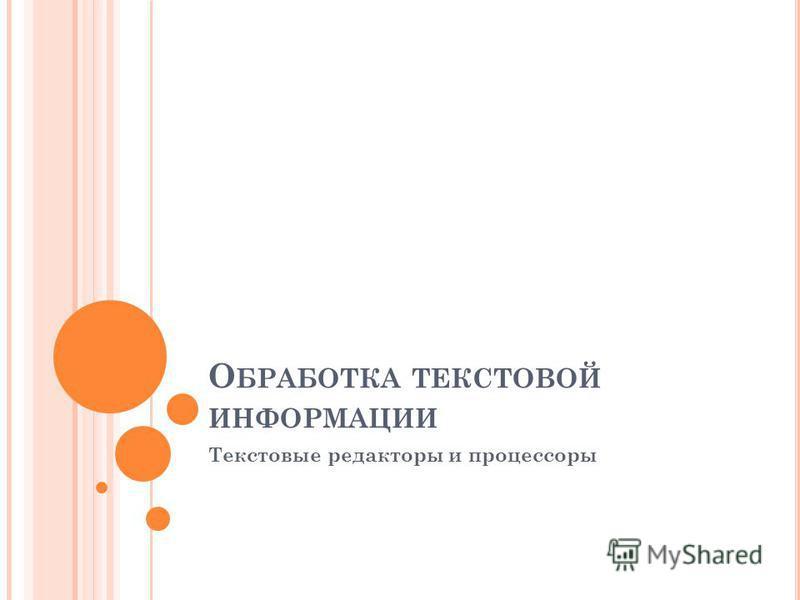 О БРАБОТКА ТЕКСТОВОЙ ИНФОРМАЦИИ Текстовые редакторы и процессоры
