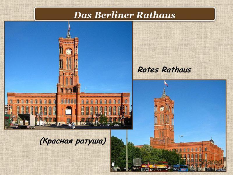 Das Berliner Rathaus Rotes Rathaus (Красная ратуша)