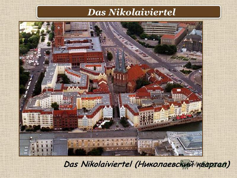 Das Nikolaiviertel Das Nikolaiviertel (Николаевский квартал)