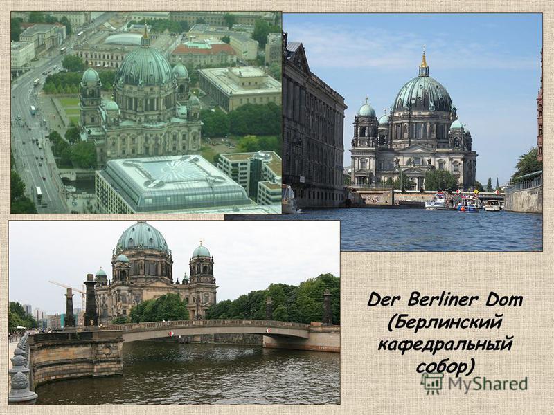 Der Berliner Dom (Берлинский кафедральный собор)