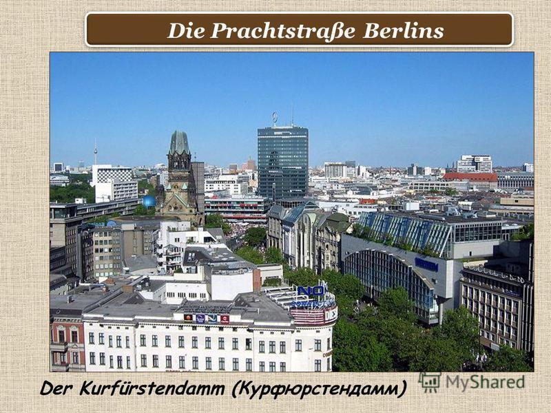Die Prachtstraße Berlins Der Kurfürstendamm (Курфюрстендамм)