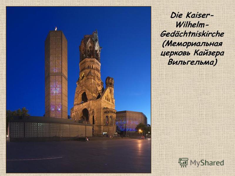 Die Kaiser- Wilhelm- Gedächtniskirche (Мемориальная церковь Кайзера Вильгельма)