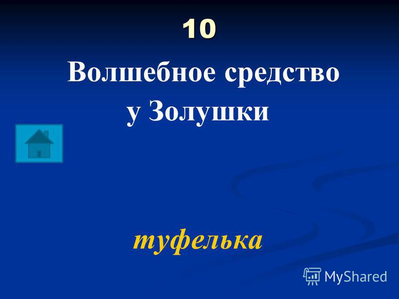 10 10 Волшебное средство у Золушки туфелька