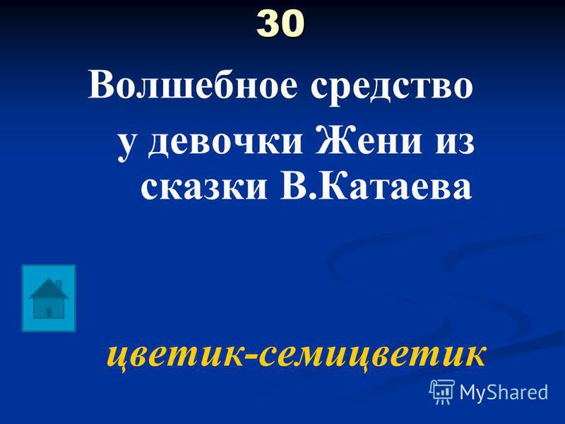 30 30 Волшебное средство у девочки Жени из сказки В.Катаева цветик-семицветик