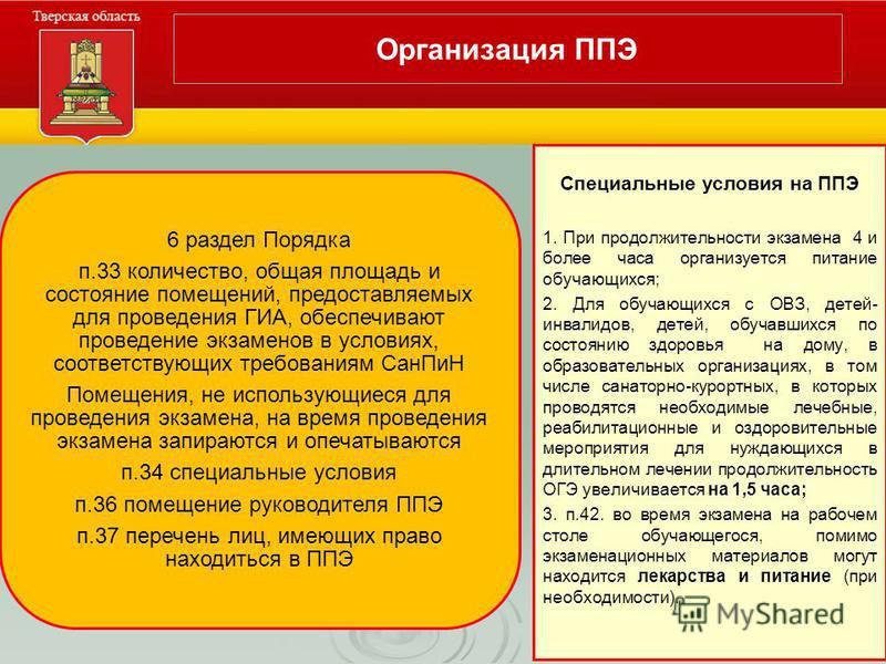 Организация ППЭ 6 раздел Порядка п.33 количество, общая площадь и состояние помещений, предоставляемых для проведения ГИА, обеспечивают проведение экзаменов в условиях, соответствующих требованиям Сан ПиН Помещения, не использующиеся для проведения э