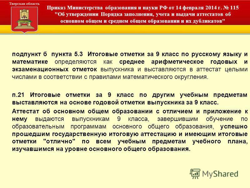 Приказ Министерства образования и науки РФ от 14 февраля 2014 г. 115