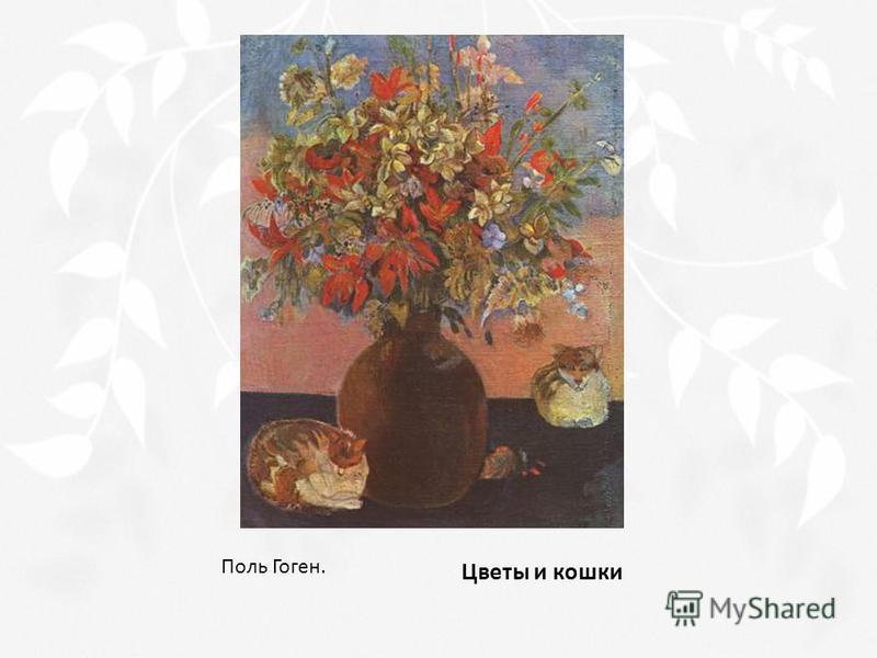 Цветы и кошки Поль Гоген.