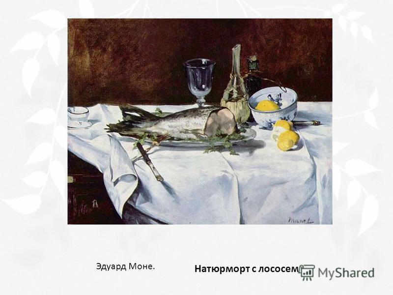 Натюрморт с лососем Эдуард Моне.