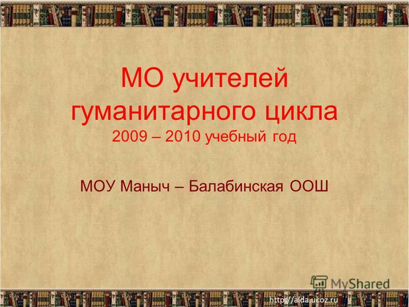 МО учителей гуманитарного цикла 2009 – 2010 учебный год МОУ Маныч – Балабинская ООШ