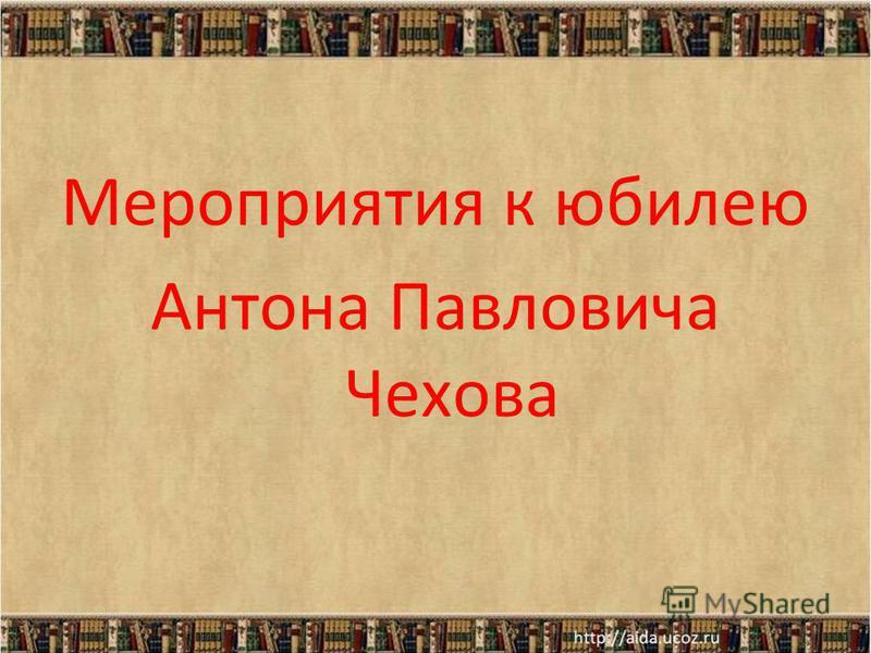 Мероприятия к юбилею Антона Павловича Чехова