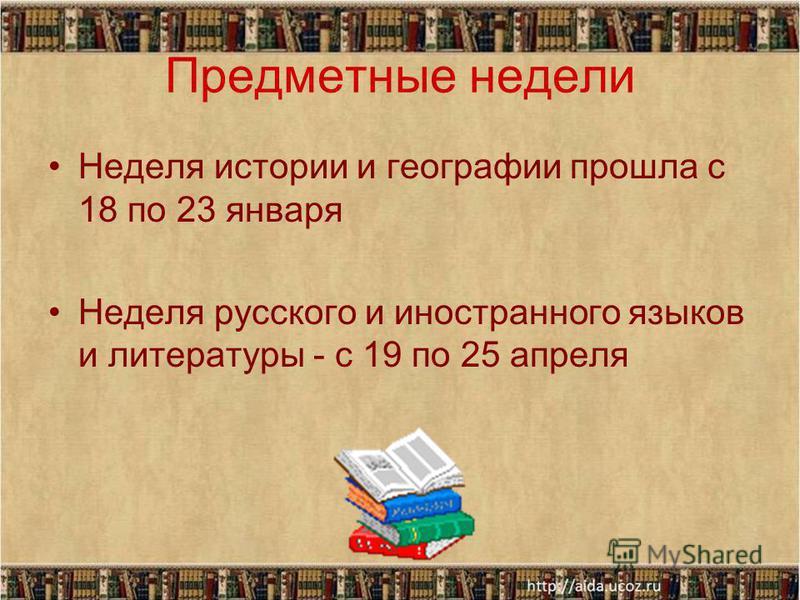 Предметные недели Неделя истории и географии прошла с 18 по 23 января Неделя русского и иностранного языков и литературы - с 19 по 25 апреля