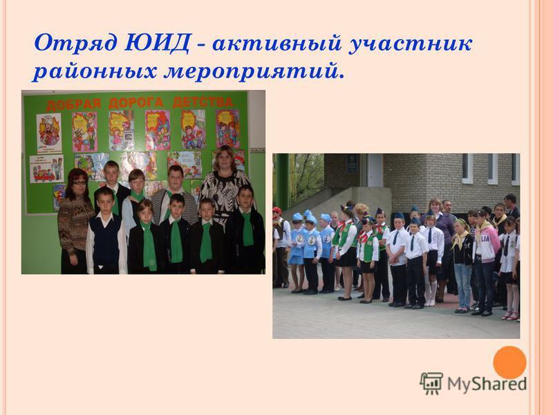 Отряд ЮИД - активный участник районных мероприятий.