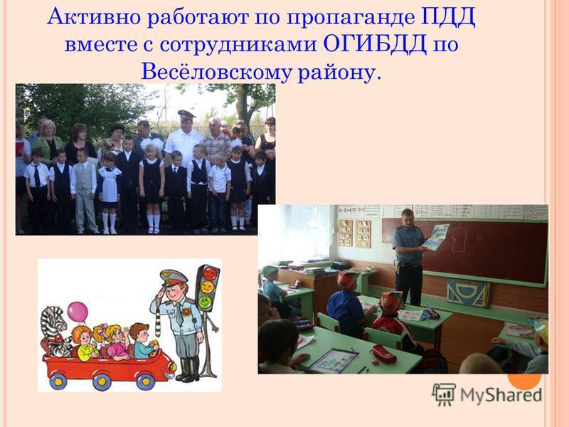 Активно работают по пропаганде ПДД вместе с сотрудниками ОГИБДД по Весёловскому району.