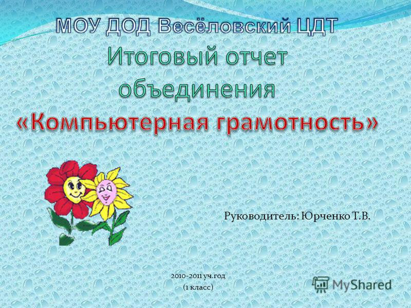 Руководитель: Юрченко Т.В. 2010-2011 уч.год (1 класс)