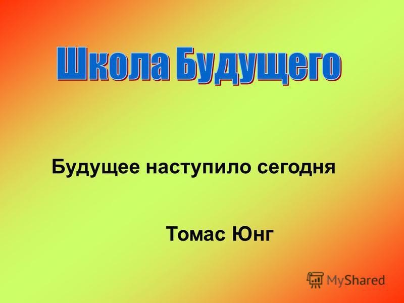 Будущее наступило сегодня Томас Юнг