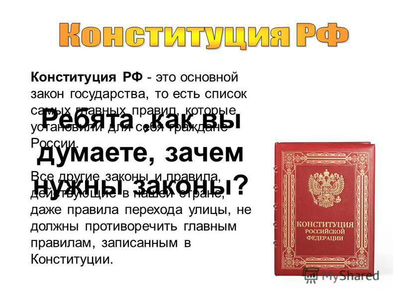 Конституция РФ - это основной закон государства, то есть список самых главных правил, которые установили для себя граждане России. Все другие законы и правила, действующие в нашей стране, даже правила перехода улицы, не должны противоречить главным п
