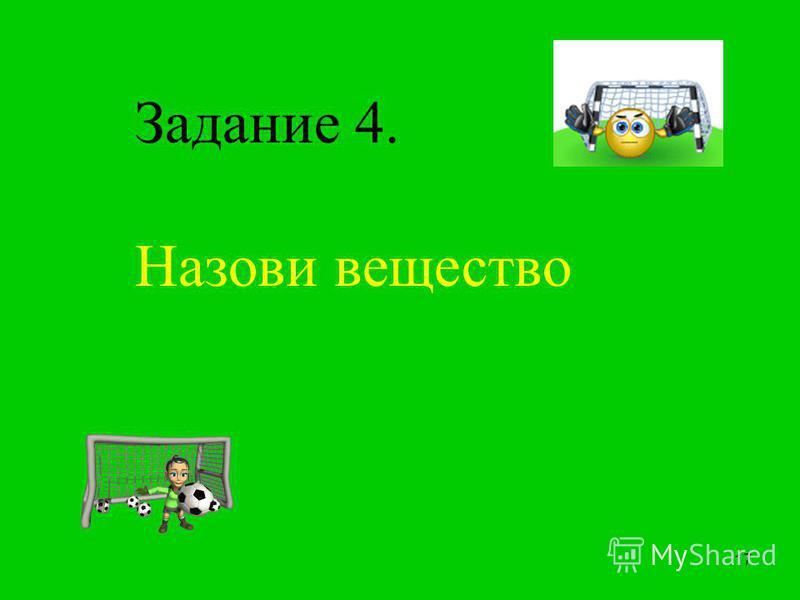 Арены Алкины р.Полимеризации Алкены гол! мимо!мимо! 16
